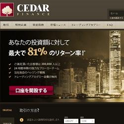 CEDAR FINANCEの画像