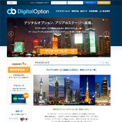 Digital Option(デジオプ)の画像