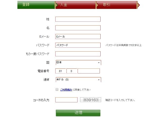 VIPオプションの口座開設方法