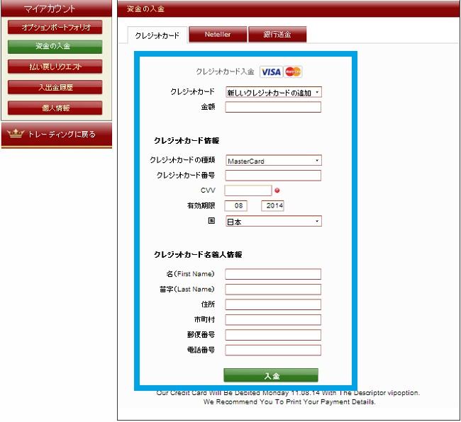 VIPオプションの入金画面
