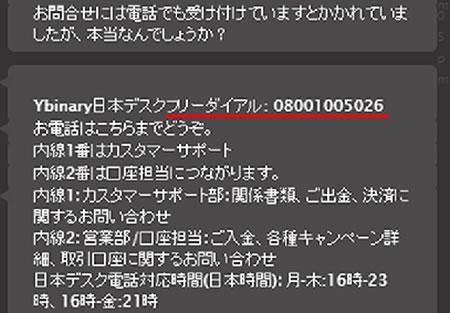 Yバイナリーライブチャット電話番号