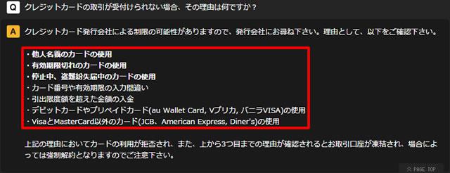 ハイローオーストラリア クレジットカードの使用