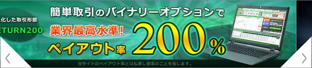 トレード200 HP