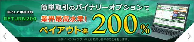 トレード200 RETURN200 リターン200