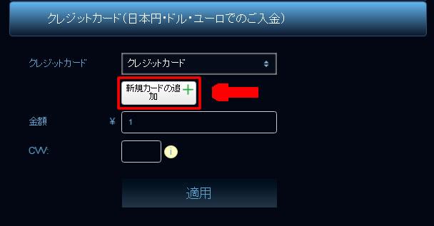 バンコキャピタル クレジットカード 入金