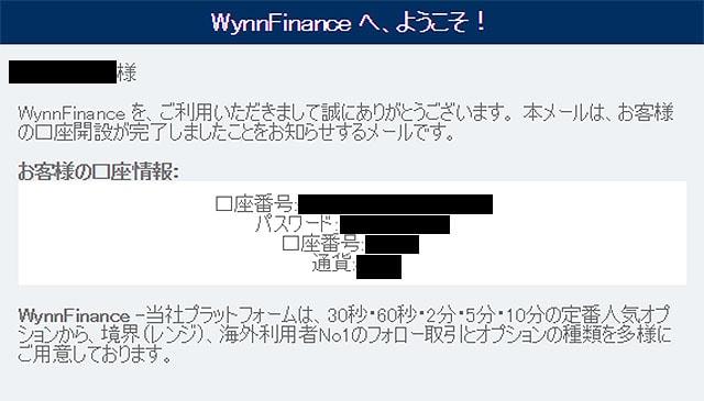 ウィンファイナンス 登録完了メール
