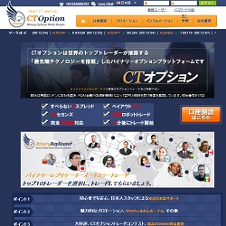 CT Optionの画像