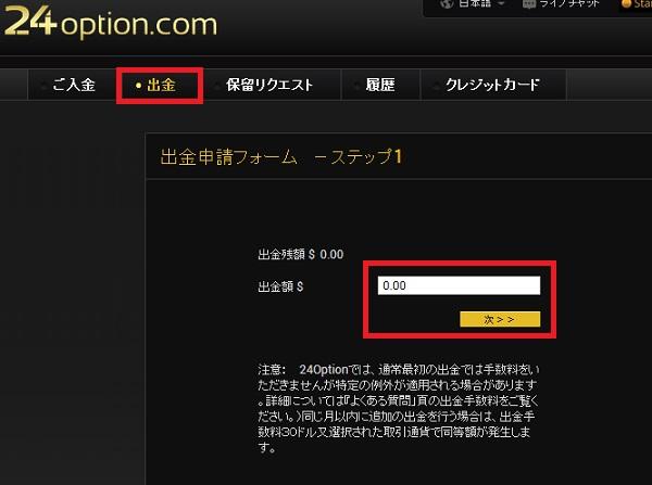 出金申請フォームの画像