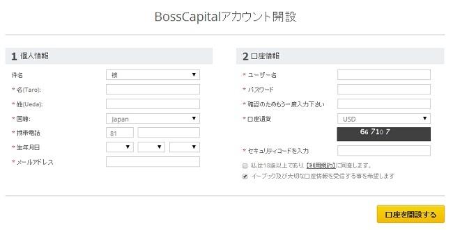 Boss Capitalの入力フォーム