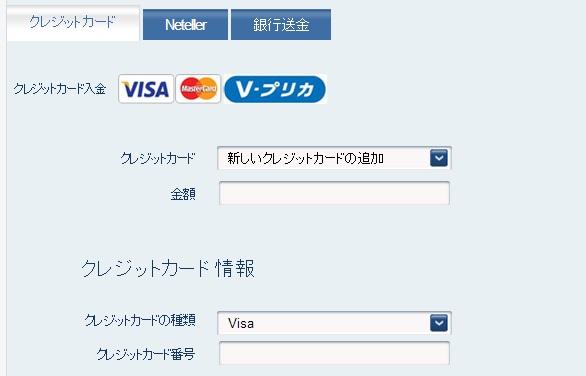 クレジットカードでの入金画面