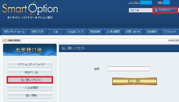 出金申請フォームの画面