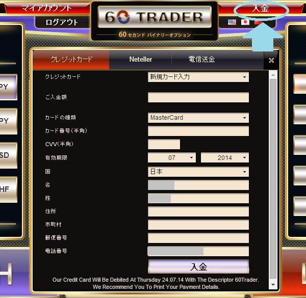 60トレーダーのクレジットカード決済画面
