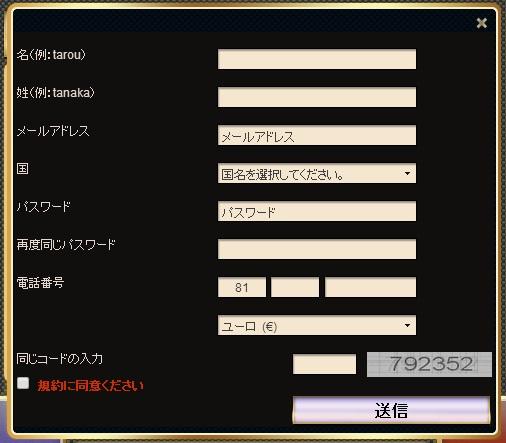 60トレーダーの口座開設申請画面