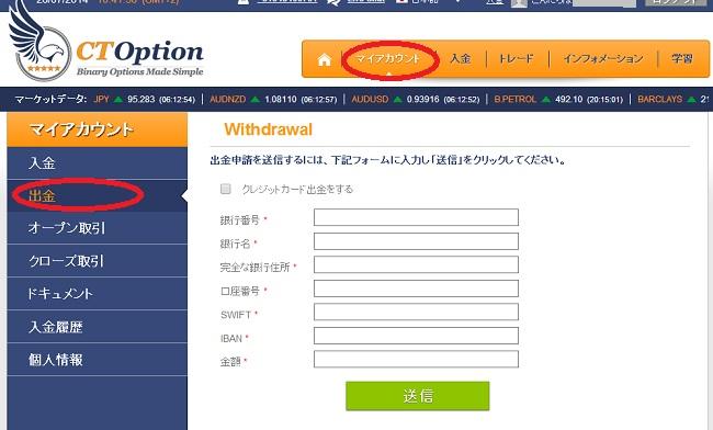 CTオプションの出金申請画面