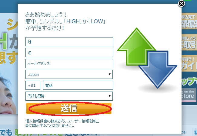 オプションラリー口座開設画面