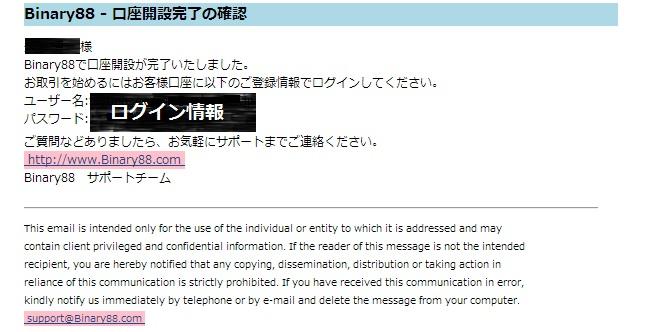 登録完了のお知らせメール