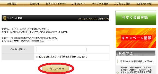 ミリオネアオプションの登録方法