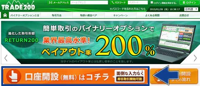 トレード200登録