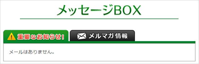 トレード200メッセージBOX