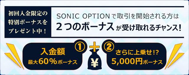 ソニックオプション 初回入金ボーナスキャンペーン