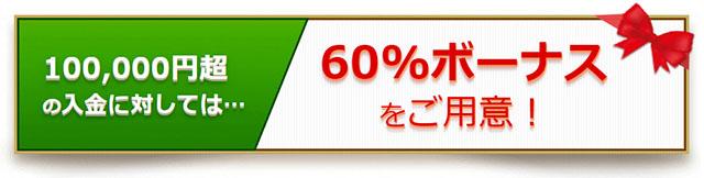 最大ボーナス額 60%ボーナス